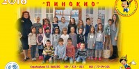 Pinokio kolektiv i naša draga deca